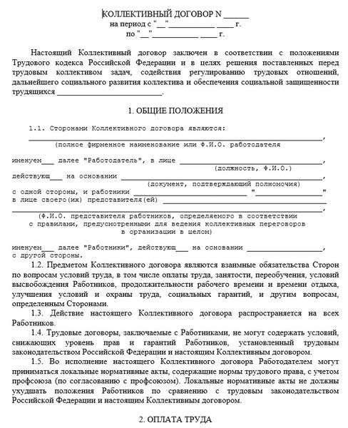 коллективный договор образец 2017 для муп