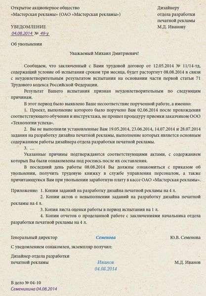 приказ об окончание испытательного срока