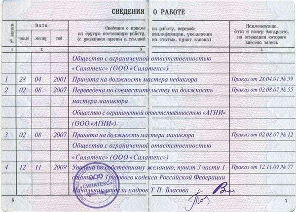 Кадровое делопроизводство Рубрикатор pro персонал Кадровое делопроизводство и документы заполнение трудовой книжки