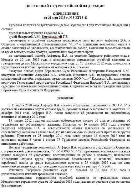 Трудовой кодекс российской федерации с изменениями на 1