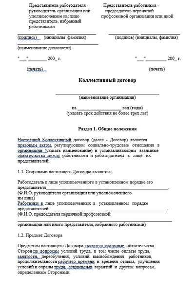 протокол разногласий по коллективному договору образец
