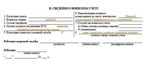 образец заполнения карточки т2 по воинскому учету