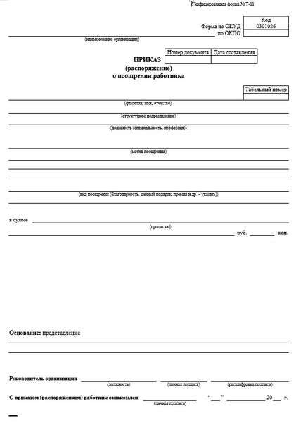 Виды поощрений работников по Трудовому кодексу РФ