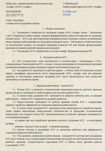 горячая линия комиссии по трудовым спорам