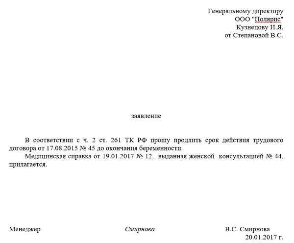 Беременность и временный трудовой договор исправить кредитную историю Ростовский 4-ый переулок