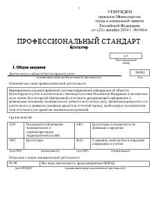 вопросы для аттестации главного бухгалтера бюджетного учреждения