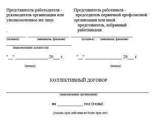 PDF Изменения и дополнения в коллективный договор