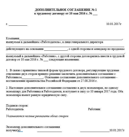 Где регистрируются трудовые договора трудовой договор Саратовский 1-й проезд