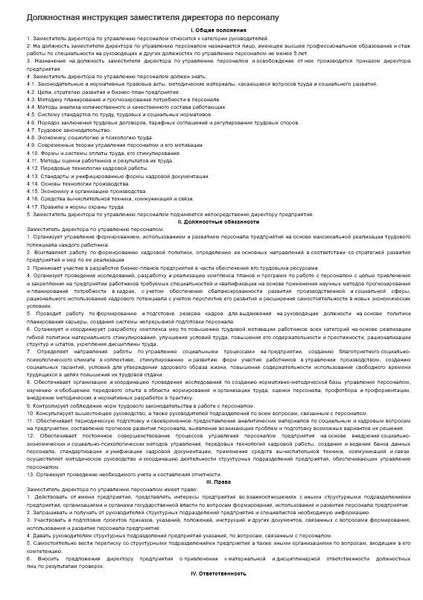 Должностна Инструкция Менеджера По Кадрам