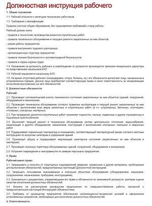 Должностная Инструкция Бухгалтера В Гос Учреждении