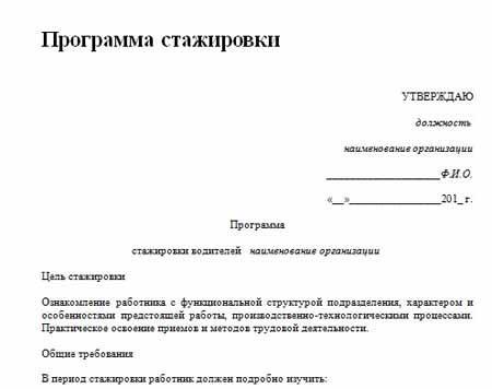 Процедура согласования при приеме на работу