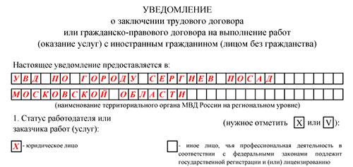 Трудовой договор для фмс в москве Красносельская трудовые книжки со стажем Измайловская площадь