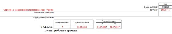Шапка табеля в Excel