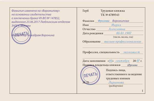 Что дает социальная карта москвича беременным