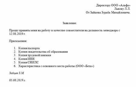 Документы при приеме на работу по совместительству