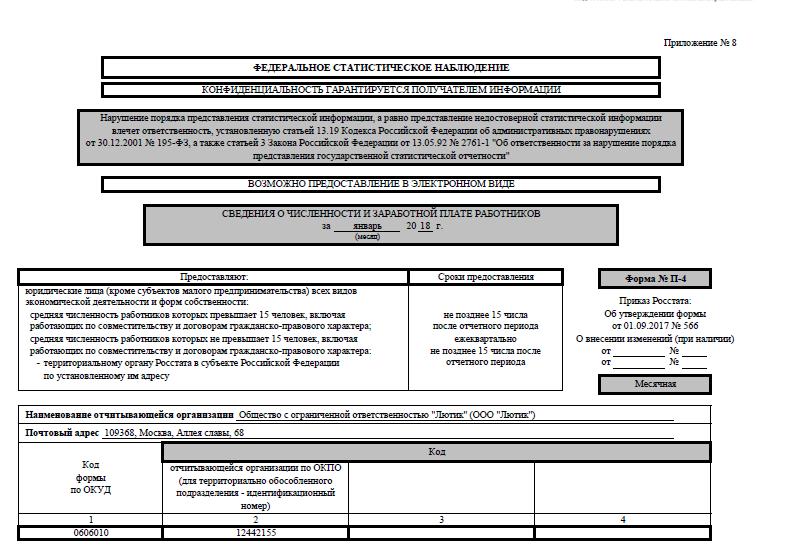Стат отчет форма п 4 поиск по базам.