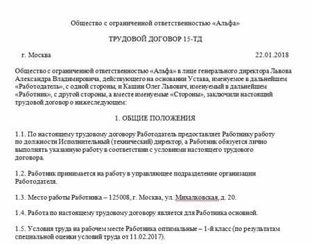 Трудовой договор с директором ооо для регистрации образец заполнения заявления о гос регистрации прекращения ип
