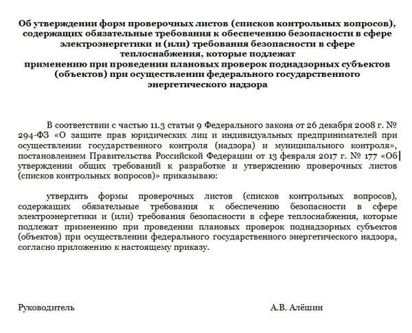 Вопросы ростехнадзора по электробезопасности 2019 охрана труда электробезопасность в украине