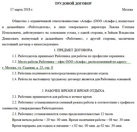 Заявление на неполный рабочий день. Работа. ЮрПравда.ру