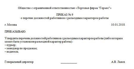 Скачать образец приказа об утверждении списка должностей