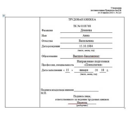 Образец Трудовая книжка (фрагмент) образование бакалавриат.doc