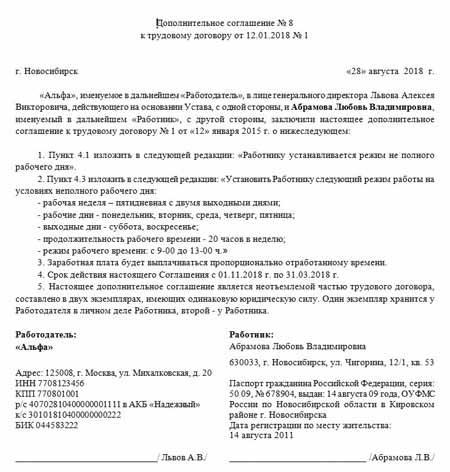 Дополнительное соглашение к трудовому договору об изменении режима рабочего времени: образец