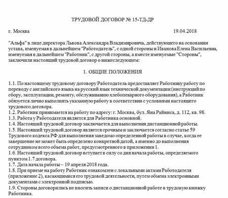 Договор с дистанционным работником 2020
