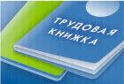 Акт приема передачи трудовых книжек и вкладышей в них