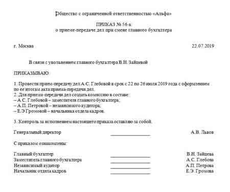 приказ о передаче дел