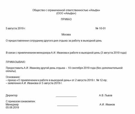 Написать обращение в фмс московской области