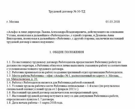 Трудовой договор 0 5 ставки программа для заполнения 2 ндфл