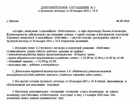 Образец приказа внести изменения в учетные документы работника