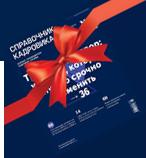 Как оплачивается учебный отпуск в 2018 году, статьи 173-176 по ТК РФ