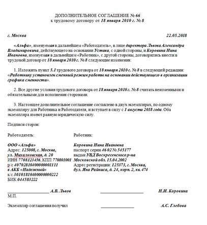 Режим рабочего времени в трудовом договоре образец справка о несудимости в москве цена