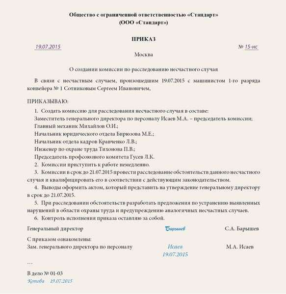 образец приказа о завершении соут 2015
