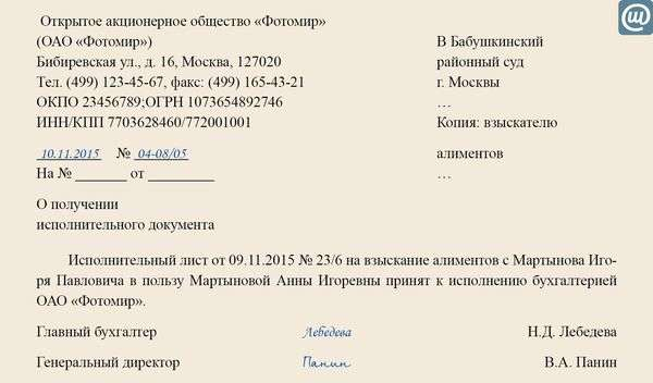 сопроводительное письмо к постановлению судебного пристава образец