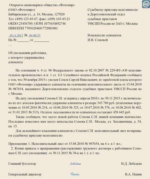 приказ фссп рф бланк требования