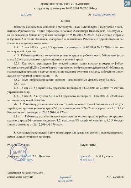 приказ за вредные условия труда образец