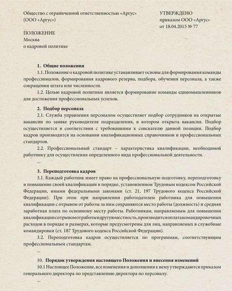 Должностная Инструкция Секретаря-Референта И Кадровика