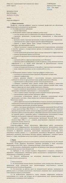 Перечень должностной инструкции как внести и список это