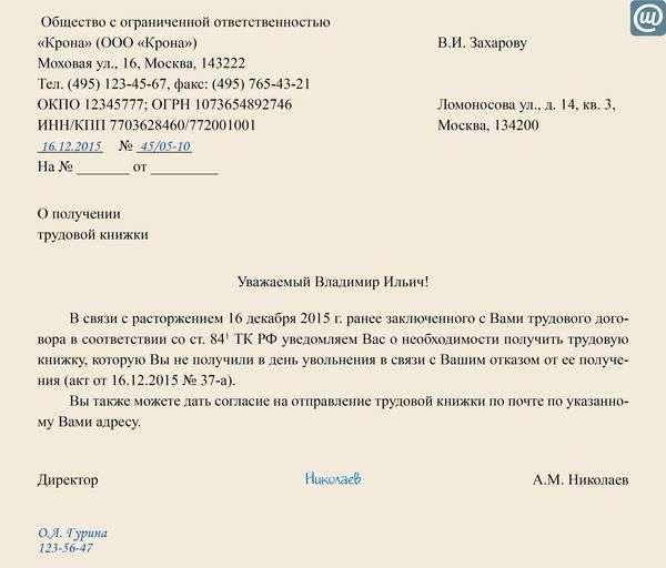 Андрей Дмитриевич заявление об увольнкнии отправить по почте для