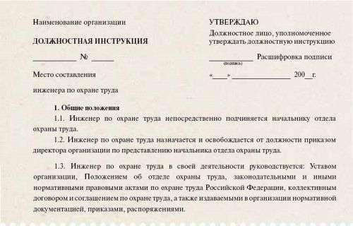 Должностная инструкция руководителя службы охраны труда 2015