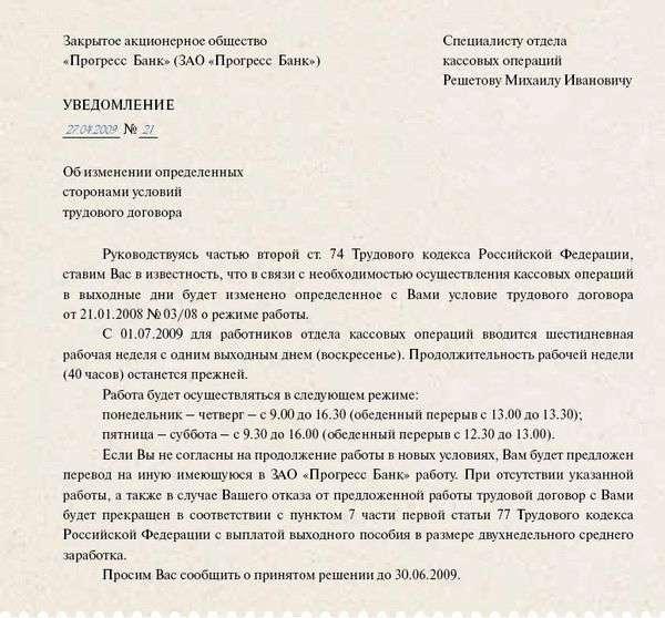 Трудовой кодекс рф 2017 года тк рф редакция