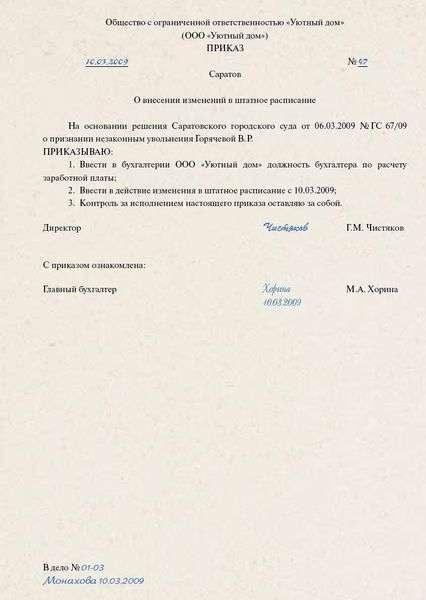заявления о внесении изменений в исполнительный лист образец - фото 7