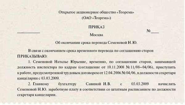 приказ об окончании срока временного перевода образец - фото 5