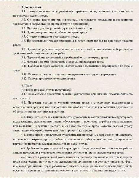 Охрана Труда Должностные инструкции
