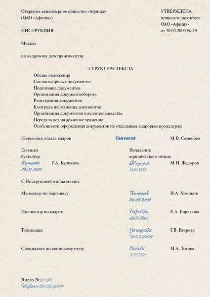 инструкция по ведению кадрового делопроизводства образец - фото 9
