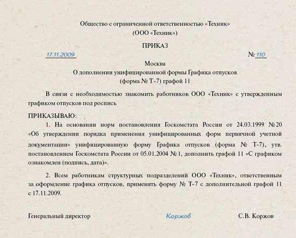 приказ об утверждении графика отпусков сотрудников образец - фото 4