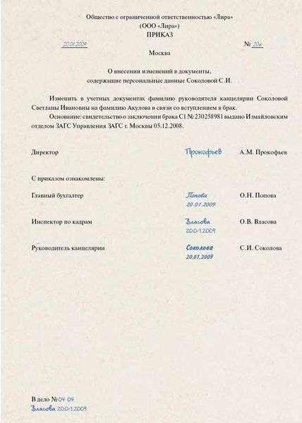 приказ об изменении паспортных данных работника образец - фото 2