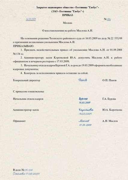 приказ о восстановлении на работе по решению суда образец - фото 2